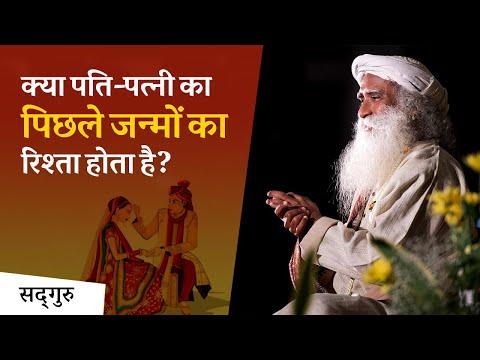 क्या पति-पत्नी का पिछले जन्मों का रिश्ता होता है? Kya pati-patni ka pichle janm ka rishta hota hai?
