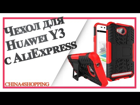 Чехол для Huawei Y3 с АлиЭкспресс - распаковка и обзор посылки