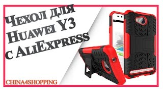 видео Чехол для Huawei Y3 2017 | купить чехлы Хуавей Y3 2017 и аксессуары - wookie.com.ua