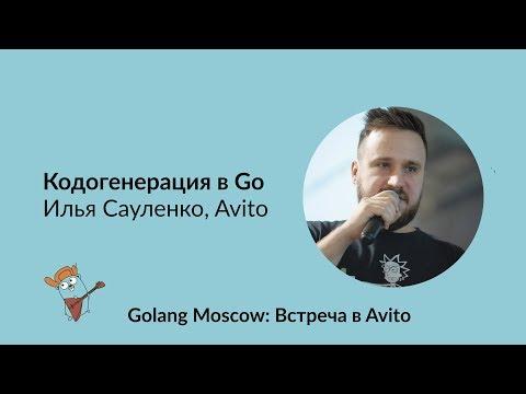 Кодогенерация в Go | Илья Сауленко