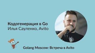 Кодогенерация в Go - Илья Сауленко, Avito