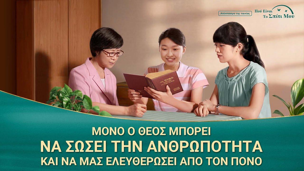 Ελληνική ταινία «Πού Είναι Το Σπίτι Μου» Κλιπ 1 - Μόνο ο Θεός μπορεί να σώσει την ανθρωπότητα και να μας ελευθερώσει από τον πόνο