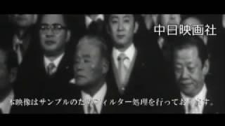"""[昭和53年12月] 中日ニュース No.1300 1「難産のスタート""""大平丸""""」"""