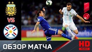 20.06.2019 Аргентина - Парагвай - 1:1. Обзор матча