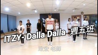 ITZY- Dalla Dalla /MV 週五班 20:00/政宏老師