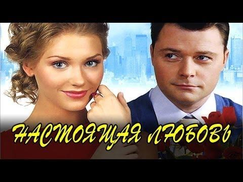 Nastoyashaya Lubov Melodrama Film 2017 New Russian Melodrama