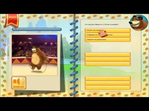 Маша и Медведь Прохождение игры: подготовка к школе - часть 1