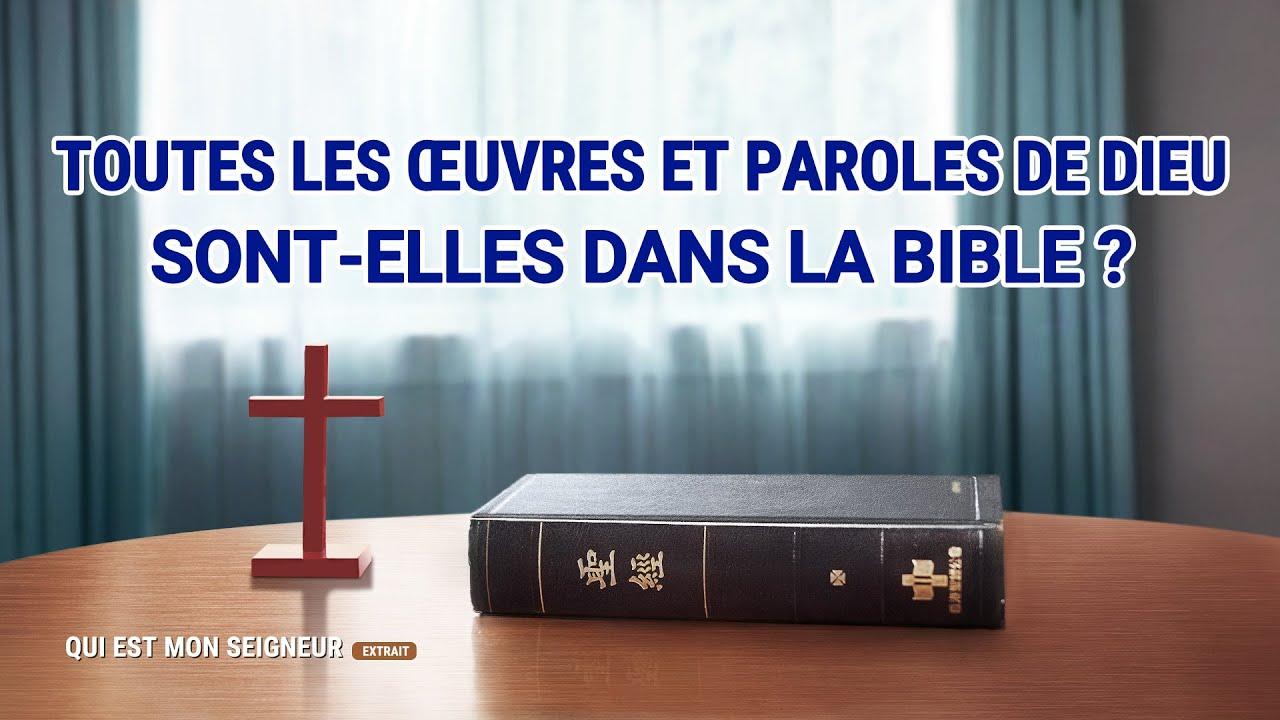Qui est mon Seigneur Clip de film — Toutes les œuvres et paroles de Dieu sont-elles dans la Bible ?