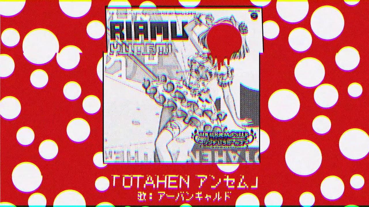 【アイドルマスター】「OTAHEN アンセム」アーバンギャルドが歌ってみた