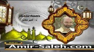 مقدمة برنامج خمسة لصحتك | الدكتور أمير صالح