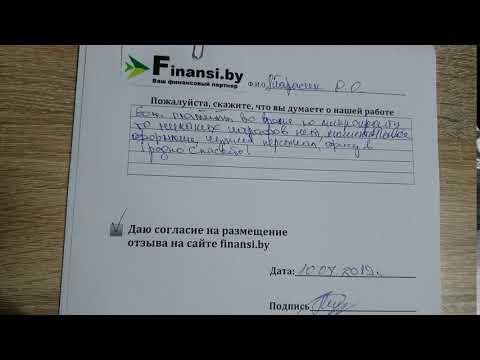 Деньги в долг в лиде под расписку
