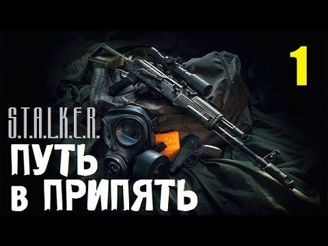 СТАЛКЕР - ПУТЬ в ПРИПЯТЬ ✸ САМЫЙ ОРУЖЕЙНЫЙ МОД!!! ✸ 1 серия