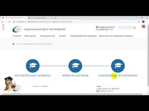 Магистратура в Казахстане. Изменения в формате. 2 часть