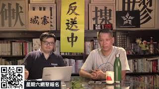 林鄭援兵計、警政黑聯手煽動仇恨罪 - 20/08/19 「奪命Loudzone」長版本