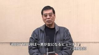 new「CINEMA塾」2014 講座⑨<女という身体> について 塾長 原一男より