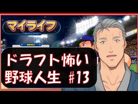 【マイライフ】あゝ、憧れのプロ野球人生 #13【にじさんじ】