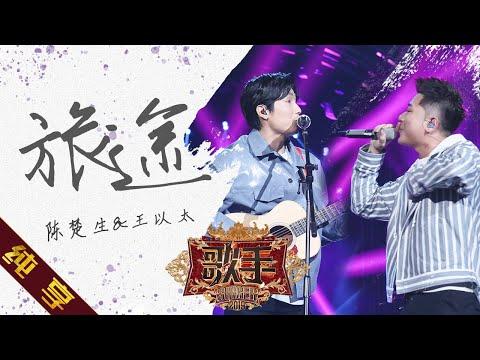 【纯享版】陈楚生&王以太《旅途》《歌手2019》第13期 Singer 2019 EP13【湖南卫视官方HD】