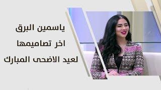 ياسمين البرق - اخر تصاميمها لعيد الاضحى المبارك