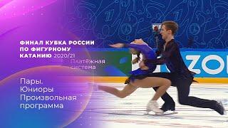 Произвольная программа Юниоры Пары Финал Кубка России по фигурному катанию 2020 21
