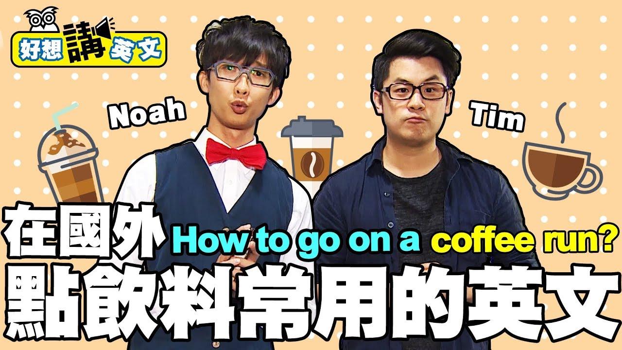 【好想講英文】在國外點飲料常用的英文 - YouTube
