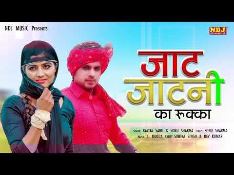 JAAT JATNI KA RUKKA | Dev Kumar Deva | Sonika Singh | Sonu Sharma | New Haryanvi Songs 2019 | NDJ