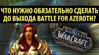 Что Нужно ОБЯЗАТЕЛЬНО Сделать до выхода Battle for Azeroth?