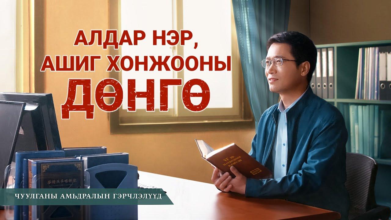 """Христэд итгэгчдийн туршлагын тухай гэрчлэл """"Алдар нэр, ашиг хонжооны дөнгө"""" Mонгол хэлээр"""