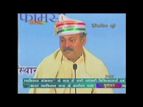 Documentary On Shri Rajiv Dixit Ji
