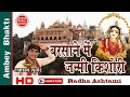 Download Radhashtami Bhajan || Barsane Me Janmi Kishori Chhai Khushi Apaar || Ramdhan Gurjar # Ambey Bhakti MP3 song and Music Video