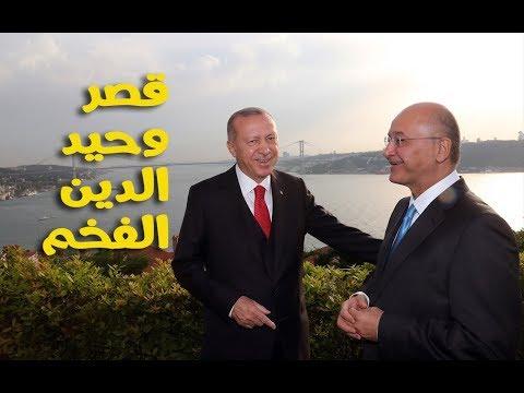 أردوغان دعا الرئيس العراقي للإفطار في أفخم قصر بإسطنبول؟