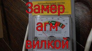 Замер АГМ аккумуляторов нагрузочной вилкой