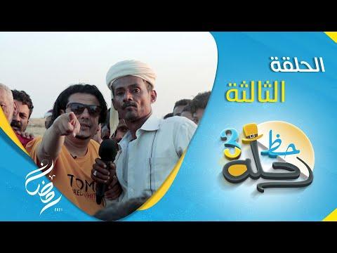 برنامج رحلة حظ 3 | مع خالد الجبري و النجوم حول اليمن | الحلقة 3