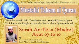 surah an nisa ayat 07 to 10