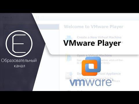 Как работать с виртуальной машиной Vmware Player?
