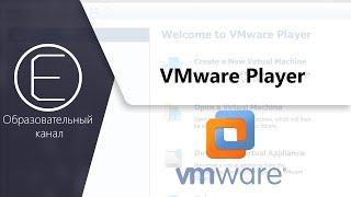 Как работать с виртуальной машиной vmware player?(Опрос - http://goo.gl/forms/bnIaOy95g6 Vk - http://vk.com/ercheph twitter - https://twitter.com/Ercheph В данном видео уроке будет рассказано про то..., 2012-03-09T20:05:19.000Z)