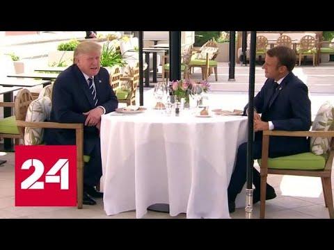 """Лидеры G7 обсудили вопрос возвращения России к формату """"Большой восьмерки"""" - Россия 24"""