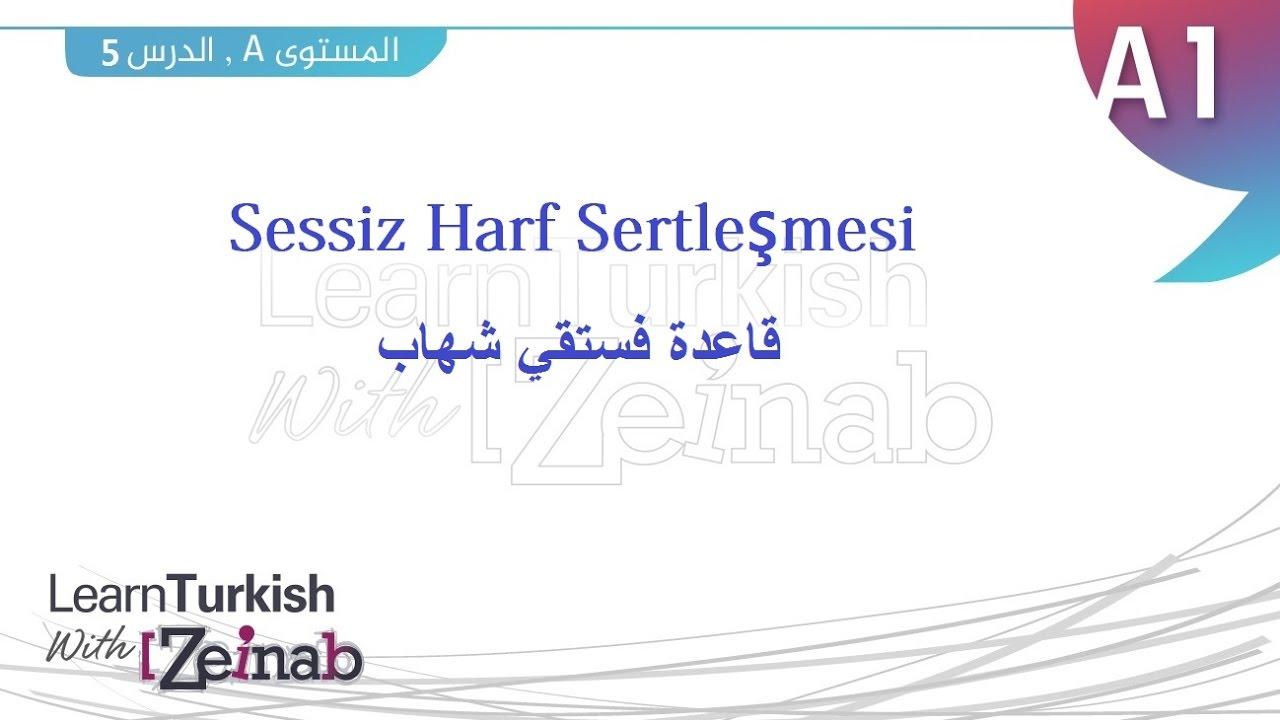 تعلم التركية مع زينب - المستوى الأول - الدرس الخامس - قاعدة فستقي شهاب - Sessiz Harf Sertleşmesi