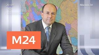 Смотреть видео Глава Ростуризма отправлен в отставку - Москва 24 онлайн