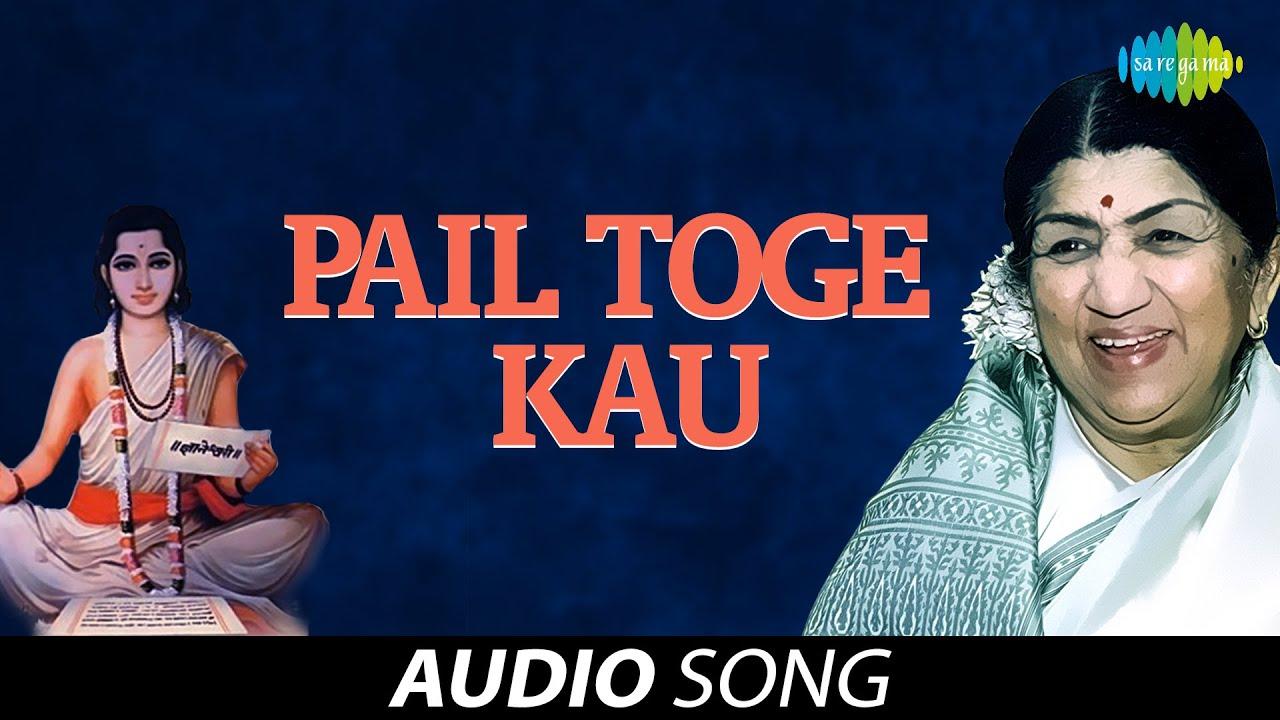 Download Lata Mangeshkar | पैल तोगे काऊ | Pail Toge Kau | Bhavartha Mauli | Sant Dnyaneshwar