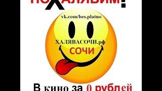 2 билета в кино БЕСПЛАТНО на сайте besplatno.ru.com проект ХАЛЯВА СОЧИ