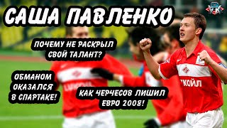 Куда они пропали Александр Павленко