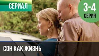 ▶️ Сон как жизнь 3 - 4 серия - Мелодрама | 2014 - Русские мелодрамы
