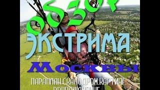видео Пейнтбол в Москве и Подмосковье
