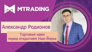 Валютный рынок перед Америкой на 11 июля | FOREX | Прогноз | Аналитика