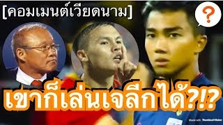 คอมเมนต์ชาวเวียดนาม หลัง พัค ฮัง ซอ เผยก่อนดวลกับทีมชาติไทยว่า กวง ไฮ ก็ดีพอค้าแข้งเจลีกเหมือนชนาธิป