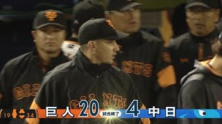 """""""4/25 「巨人対中日」ハイライト Fun! BASEBALL!!プロ野球中継2018 公式..."""