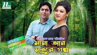 Bangla Natok Maya Ar Mrittur Golpo (মায়া আর মৃত্যুর গল্প) | Joya, Chanchal, Arup | Drama & Telefilm