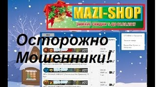 Mazi-shop кидает на деньги/ Проверка магазина