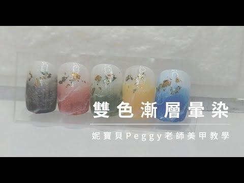 凝膠指甲 雙色暈染教學影片 - 妮寶貝藝術指甲 美甲教學