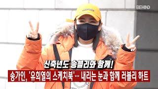 송가인(SongGaIn), '유희열의 스케치북' 출근길··· 내리는 눈과 함께 러블리 하트 […